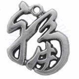 Sterling Silver 3D Chinese Symbol For Luck Charm